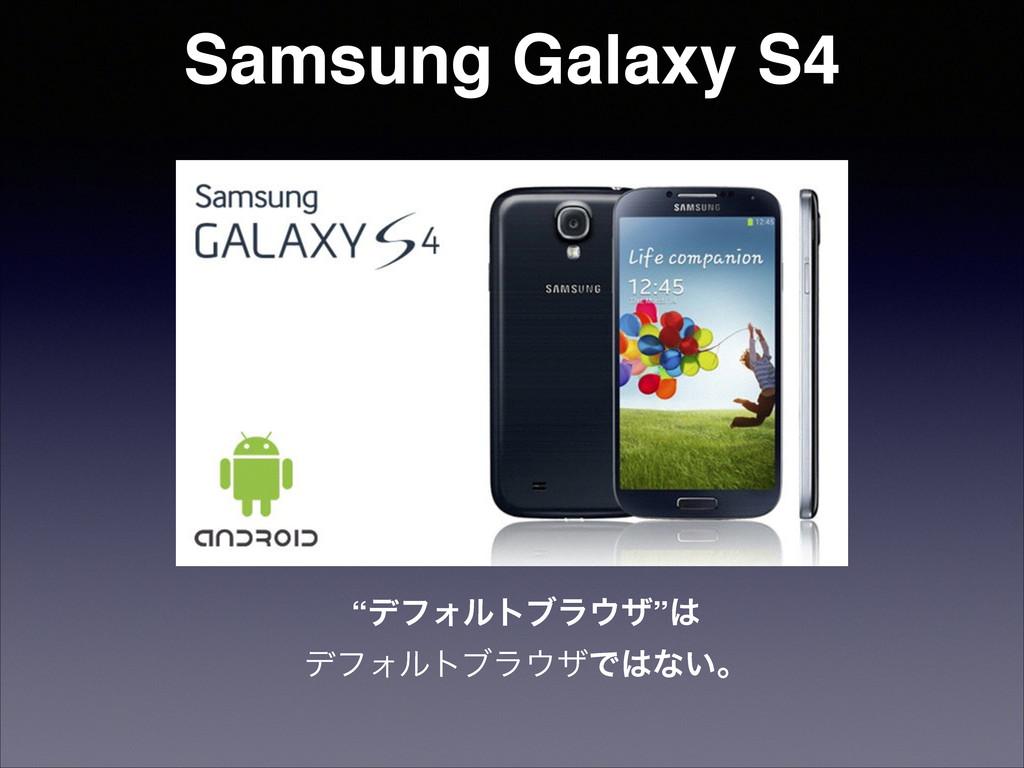 """Samsung Galaxy S4 """"σϑΥϧτϒϥβ"""" σϑΥϧτϒϥβͰͳ͍ɻ"""