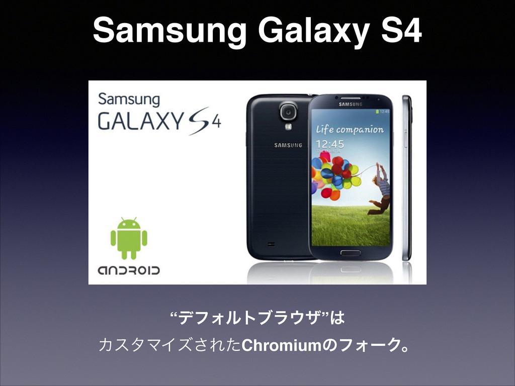 """Samsung Galaxy S4 """"σϑΥϧτϒϥβ"""" ΧελϚΠζ͞ΕͨChromi..."""