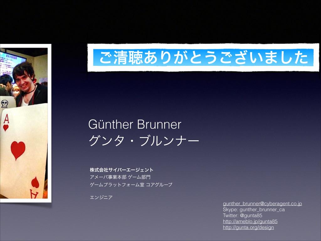 Günther Brunner άϯλɾϒϧϯφʔ ͝ਗ਼ௌ͋Γ͕ͱ͏͍͟͝·ͨ͠ גࣜձࣾαΠ...