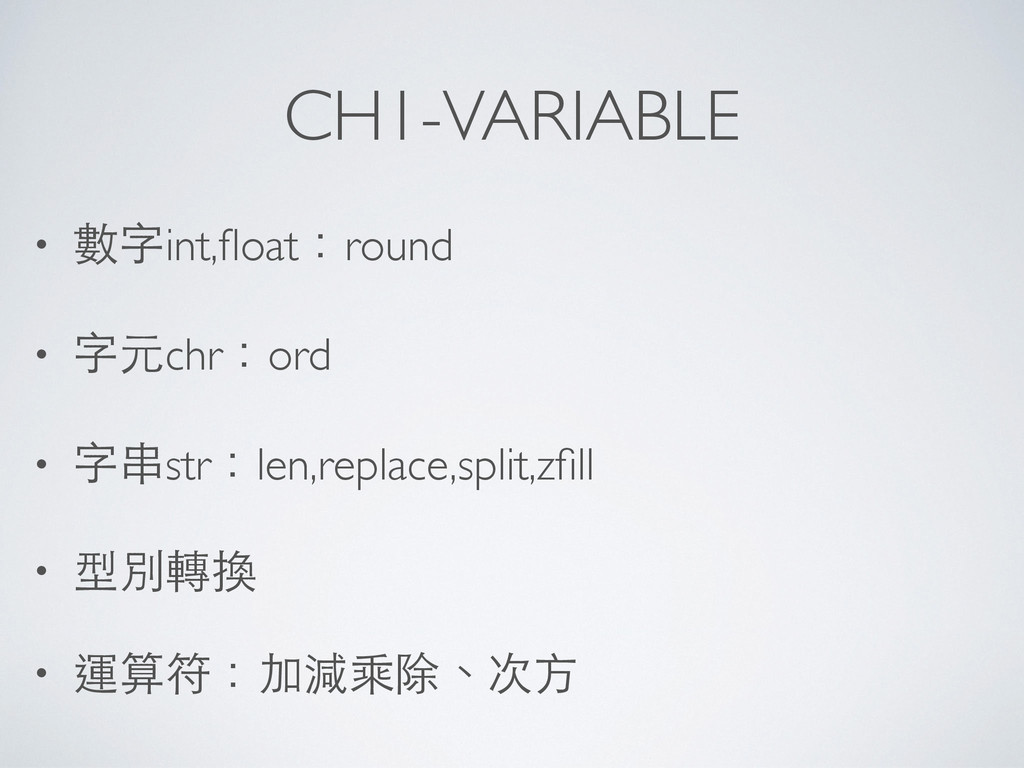 CH1-VARIABLE • !int,float<round! • !chr<ord! •...