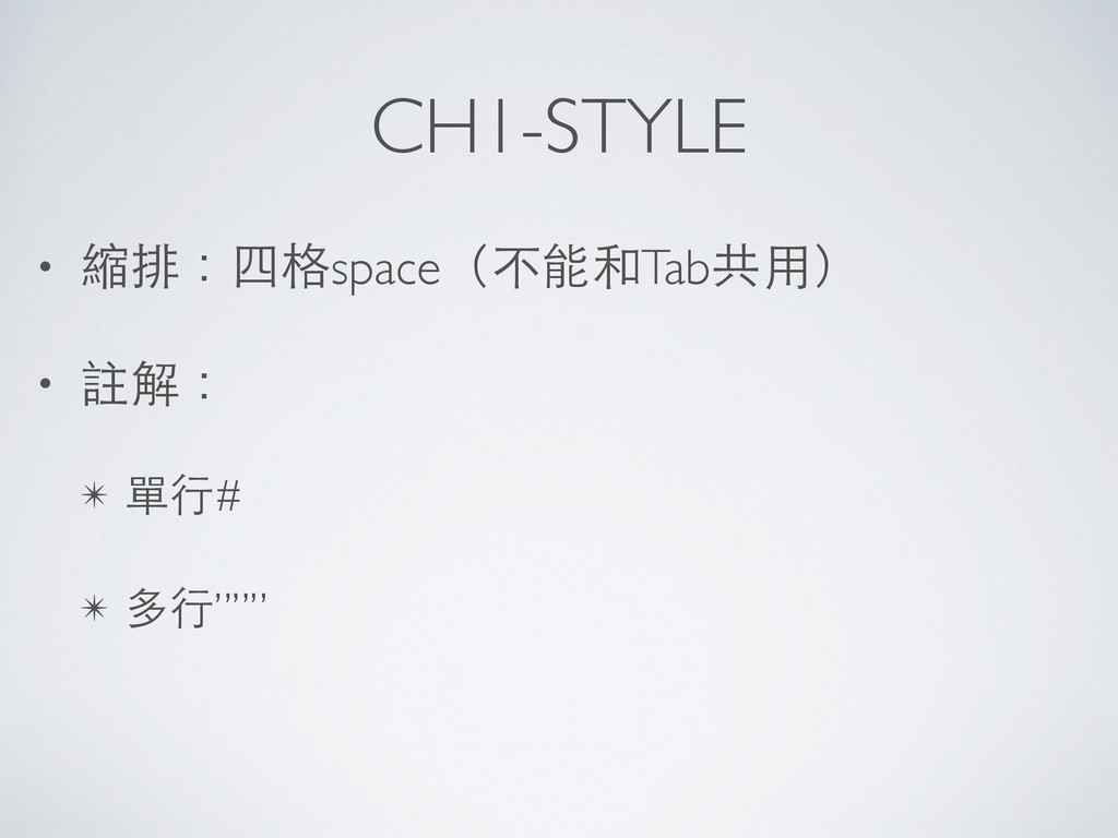 CH1-STYLE • 7<space:Tab(;! • 3<! ✴ 