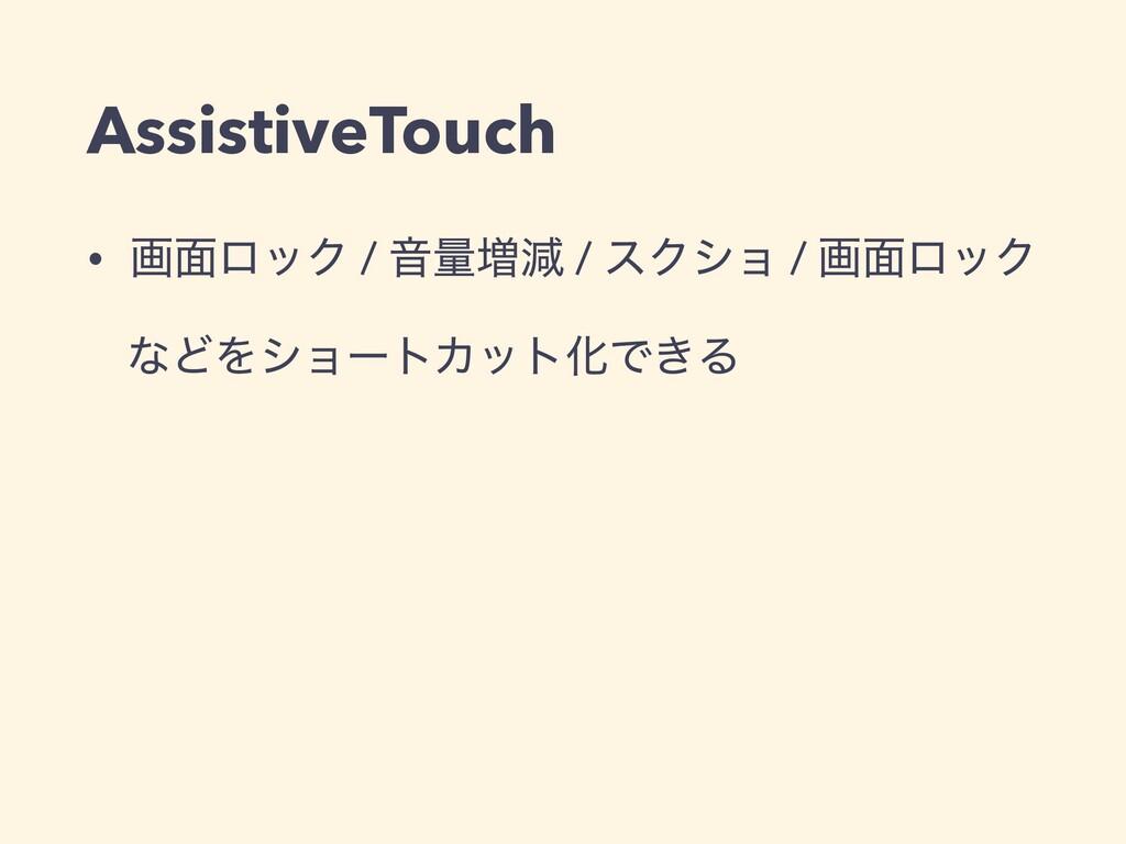AssistiveTouch • ը໘ϩοΫ / Իྔ૿ݮ / εΫγϣ / ը໘ϩοΫ ͳͲ...