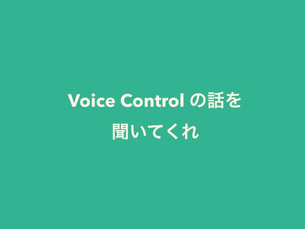 Voice Control ͷΛ ฉ͍ͯ͘Ε