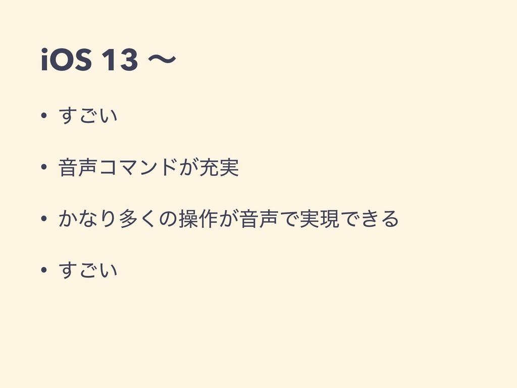 iOS 13 ʙ • ͍͢͝ • ԻίϚϯυ͕ॆ࣮ • ͔ͳΓଟ͘ͷૢ࡞͕ԻͰ࣮ݱͰ͖Δ ...