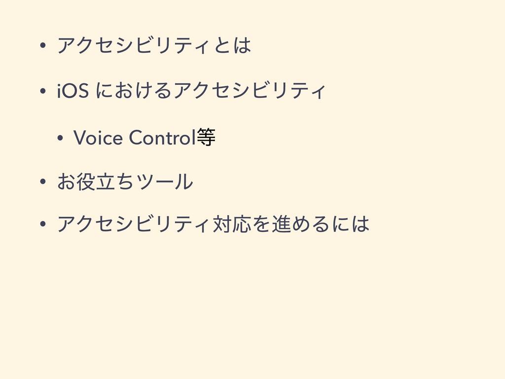 • ΞΫηγϏϦςΟͱ • iOS ʹ͓͚ΔΞΫηγϏϦςΟ • Voice Control...