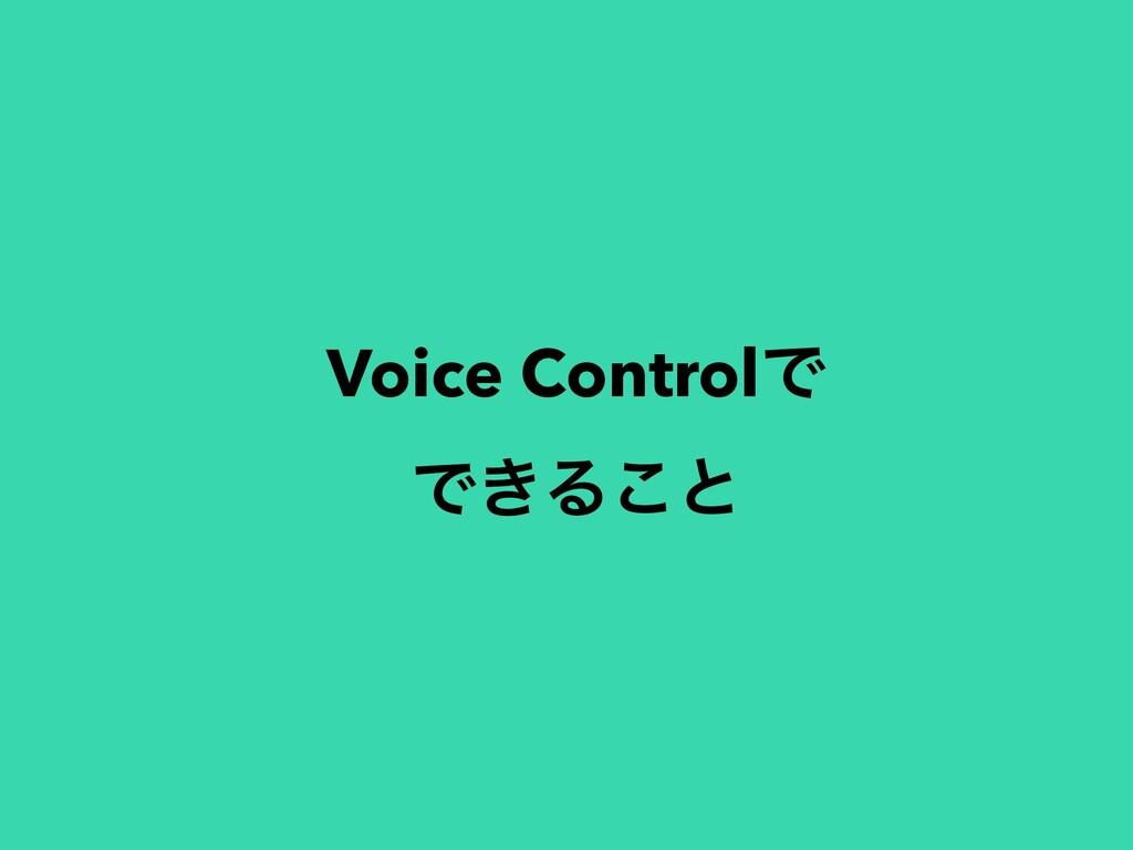 Voice ControlͰ Ͱ͖Δ͜ͱ