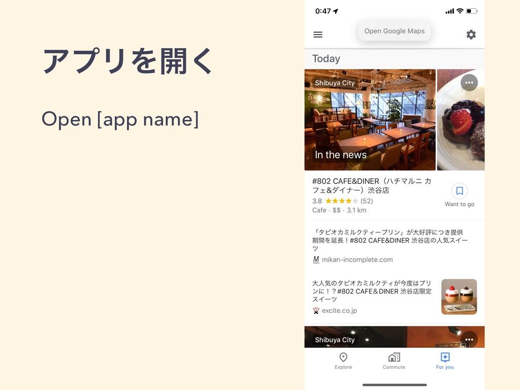 ΞϓϦΛ։͘ Open [app name]