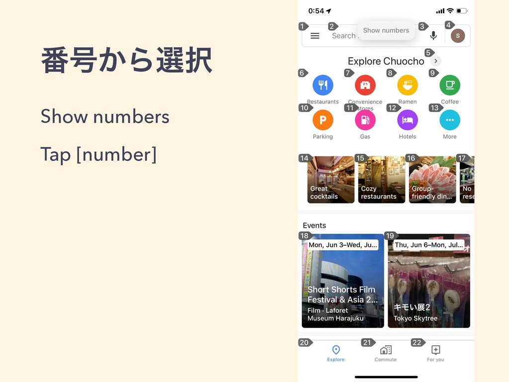 ൪߸͔Βબ Show numbers Tap [number]