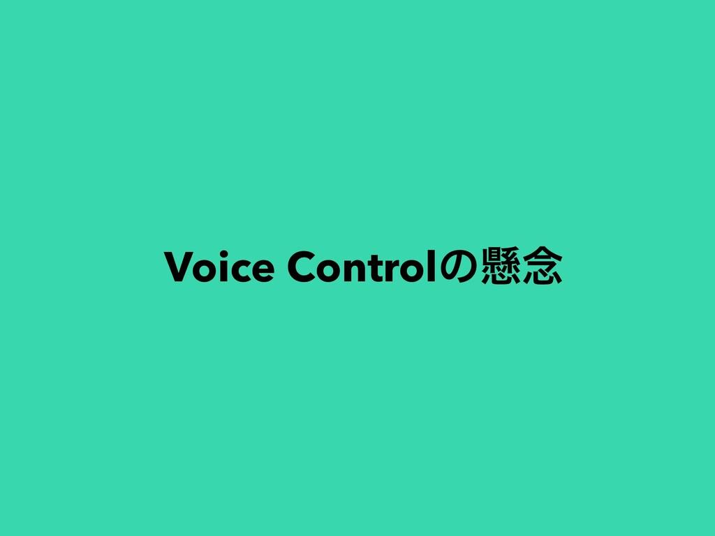 Voice Controlͷݒ೦
