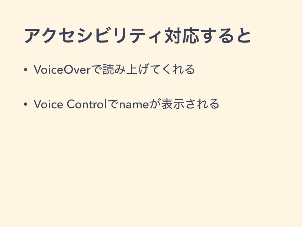 ΞΫηγϏϦςΟରԠ͢Δͱ • VoiceOverͰಡΈ্͛ͯ͘ΕΔ • Voice Cont...