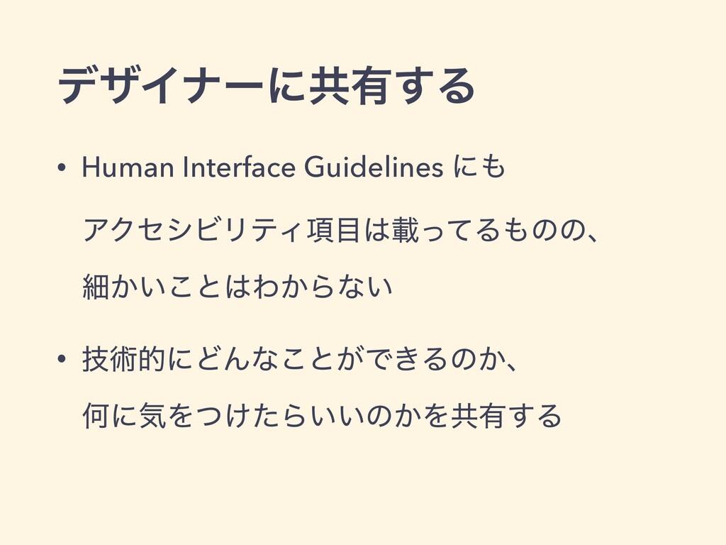 σβΠφʔʹڞ༗͢Δ • Human Interface Guidelines ʹ ΞΫηγ...