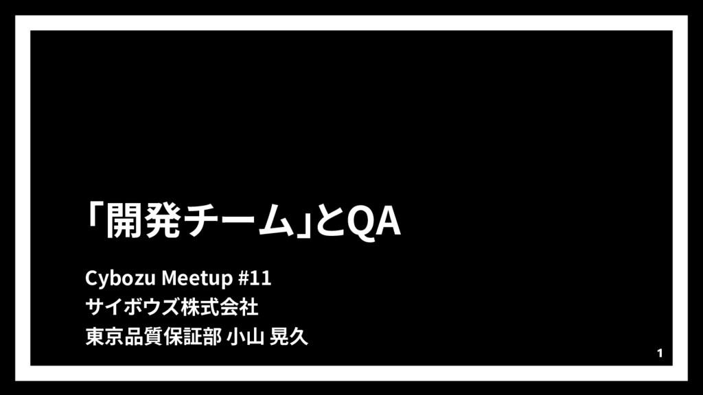 「開発チーム」とQA Cybozu Meetup #11 サイボウズ株式会社 東京品質保証部 ...