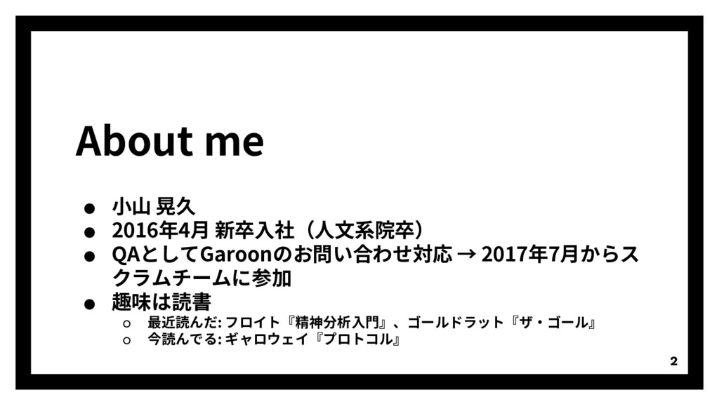 About me ● 小山 晃久 ● 2016年4月 新卒入社(人文系院卒) ● QAとしてG...