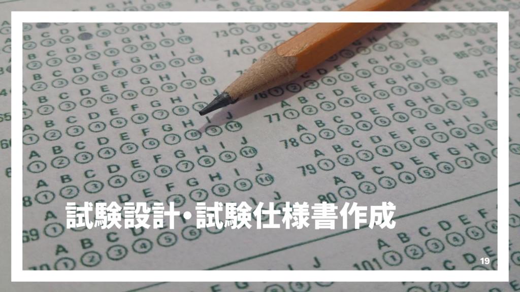 試験設計・試験仕様書作成 19