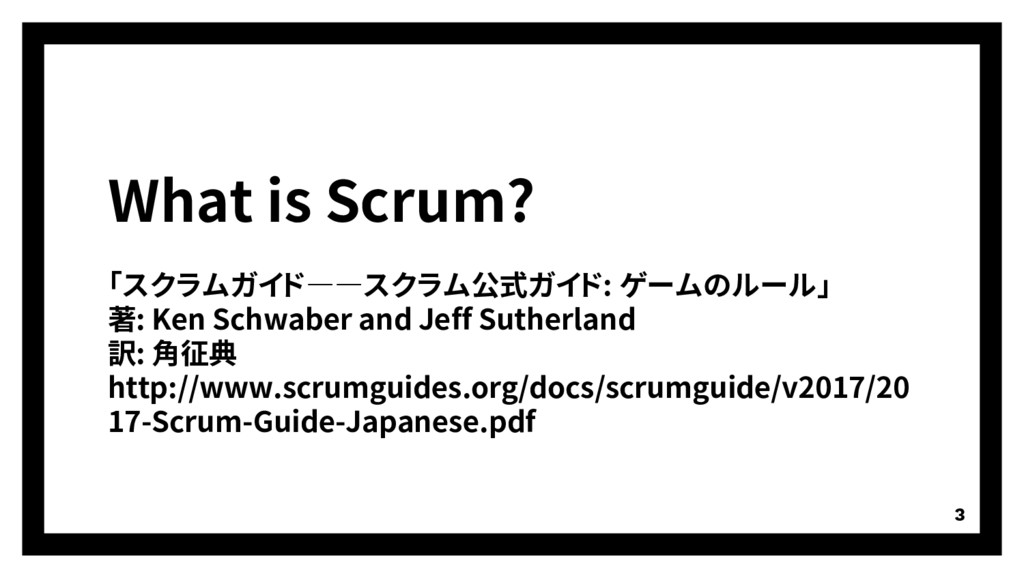 What is Scrum? 「スクラムガイド――スクラム公式ガイド: ゲームのルール」 著:...