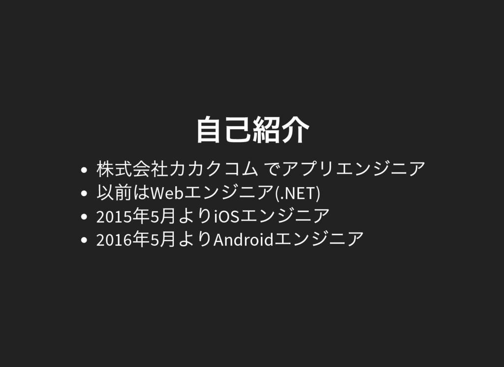 自己紹介 株式会社カカクコム でアプリエンジニア 以前はWeb エンジニア(.NET) 201...