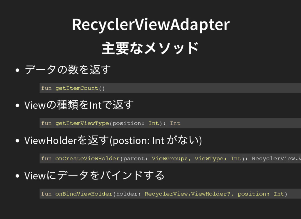 RecyclerViewAdapter 主要なメソッド デー タの数を返す View の種類を...