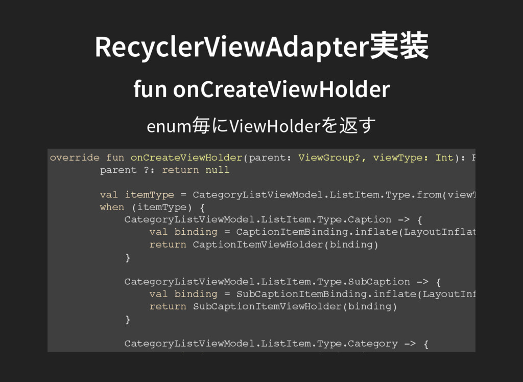 RecyclerViewAdapter 実装 fun onCreateViewHolder e...