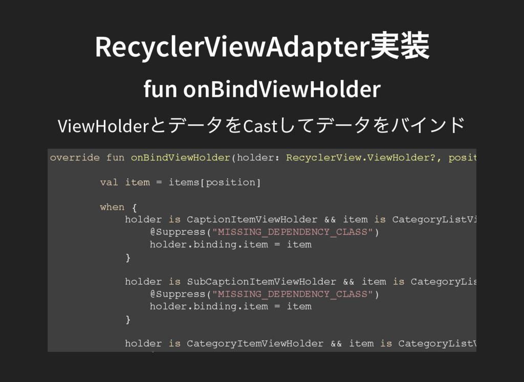 RecyclerViewAdapter 実装 fun onBindViewHolder Vie...
