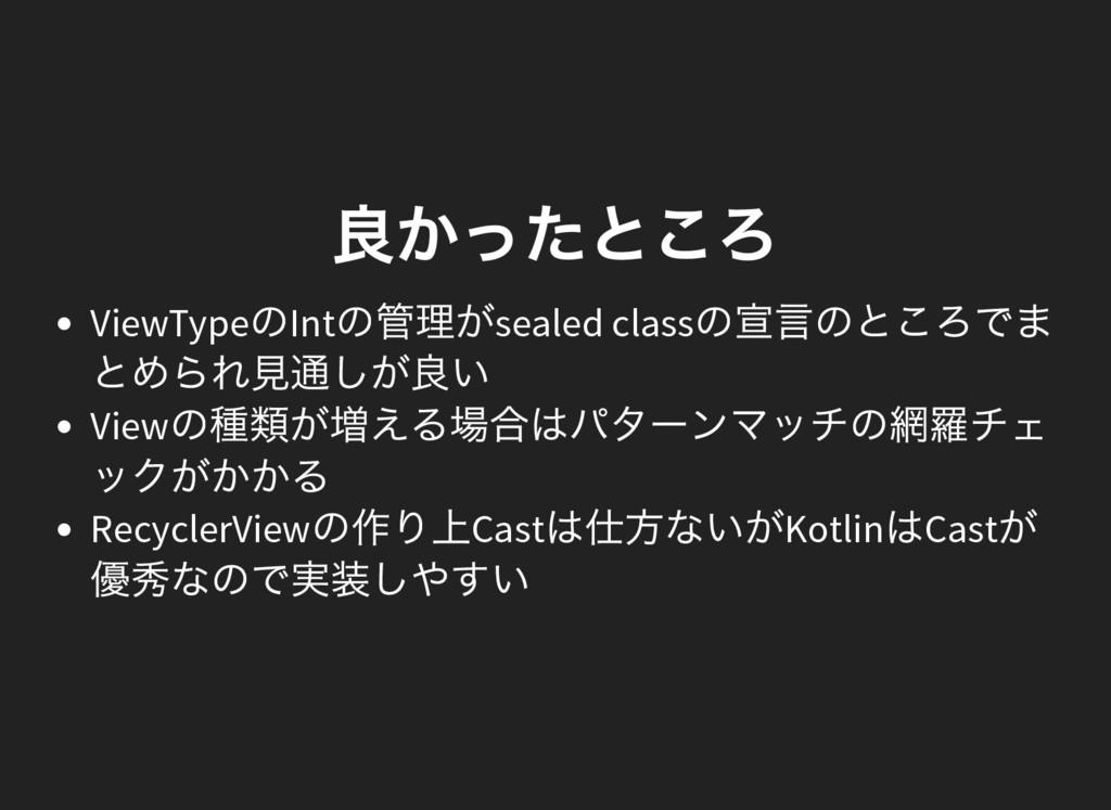 良かったところ ViewType のInt の管理がsealed class の宣言のところで...
