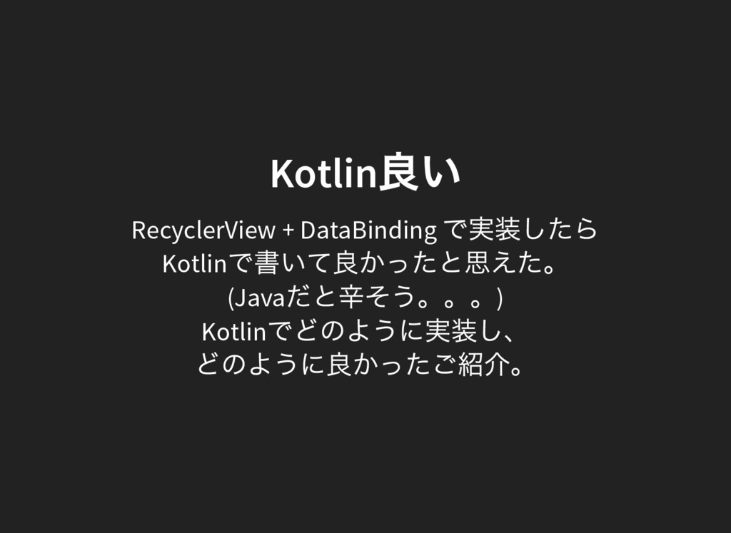 Kotlin 良い RecyclerView + DataBinding で実装したら Kot...