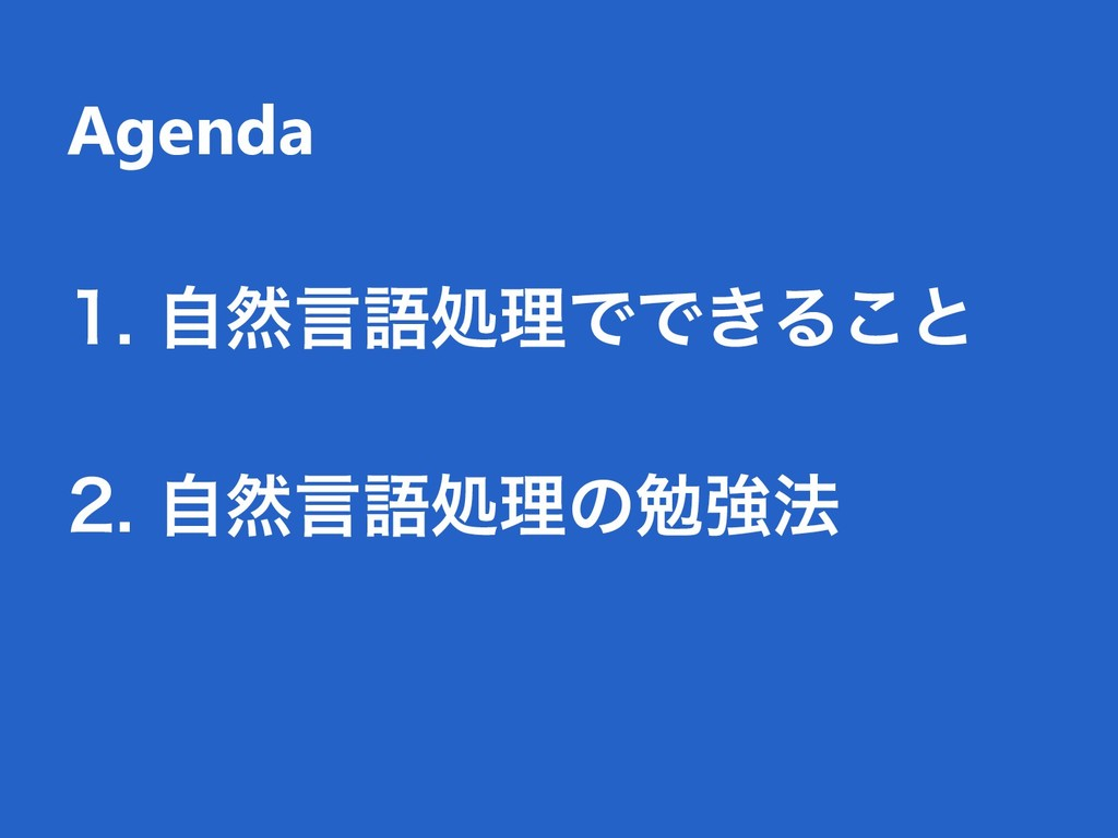 Agenda ࣗવݴޠॲཧͰͰ͖Δ͜ͱ ࣗવݴޠॲཧͷษڧ๏