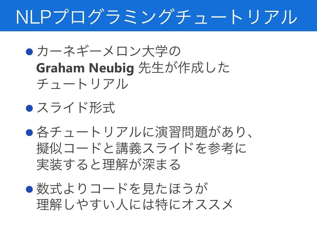 /-1ϓϩάϥϛϯάνϡʔτϦΞϧ !ΧʔωΪʔϝϩϯେֶͷ Graham Neubig...