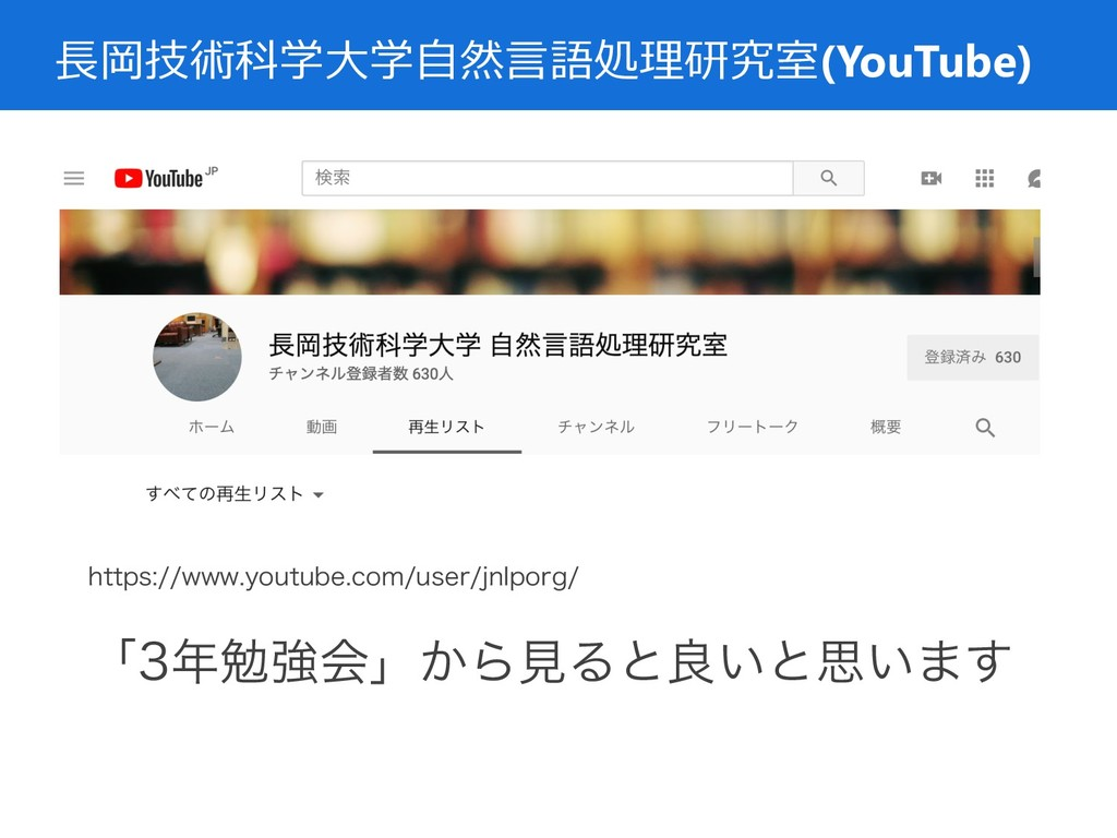 ⻑岡技術科学⼤学⾃然⾔語処理研究室(YouTube) IUUQTXXXZPVUVCF...