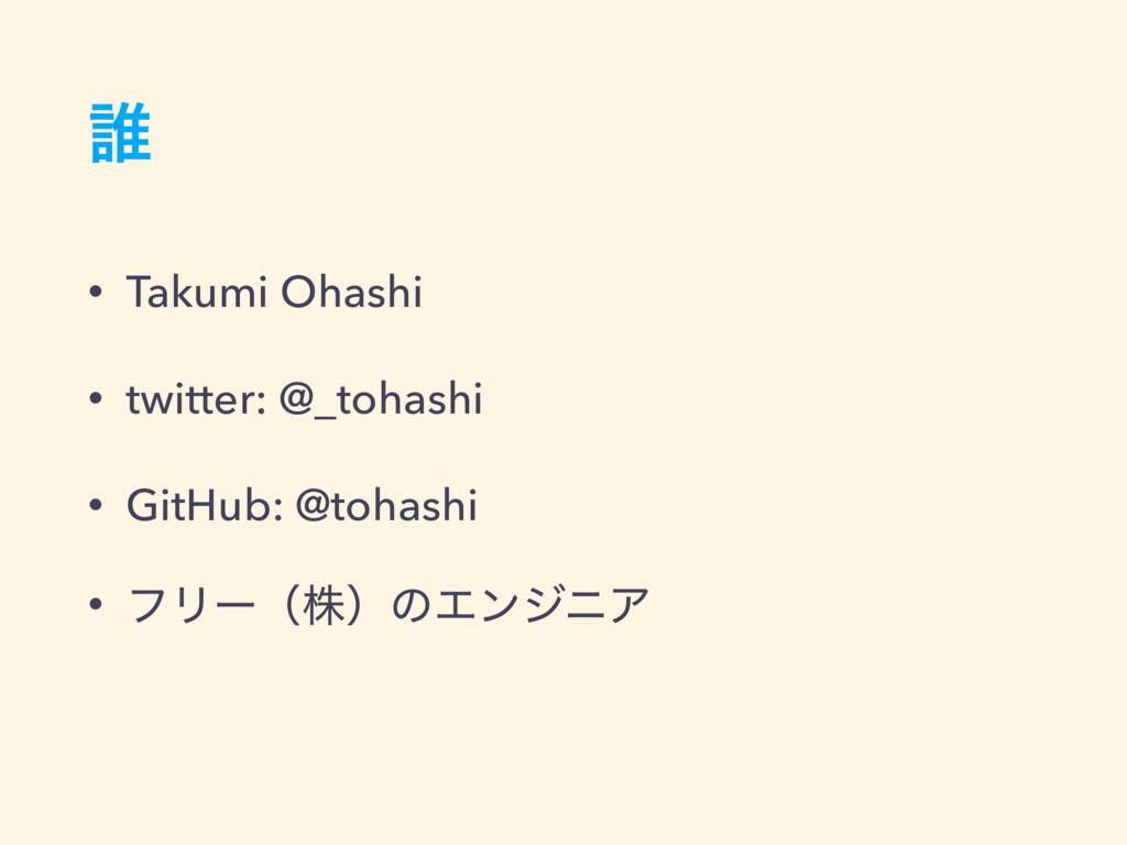 ୭ • Takumi Ohashi • twitter: @_tohashi • GitHub...