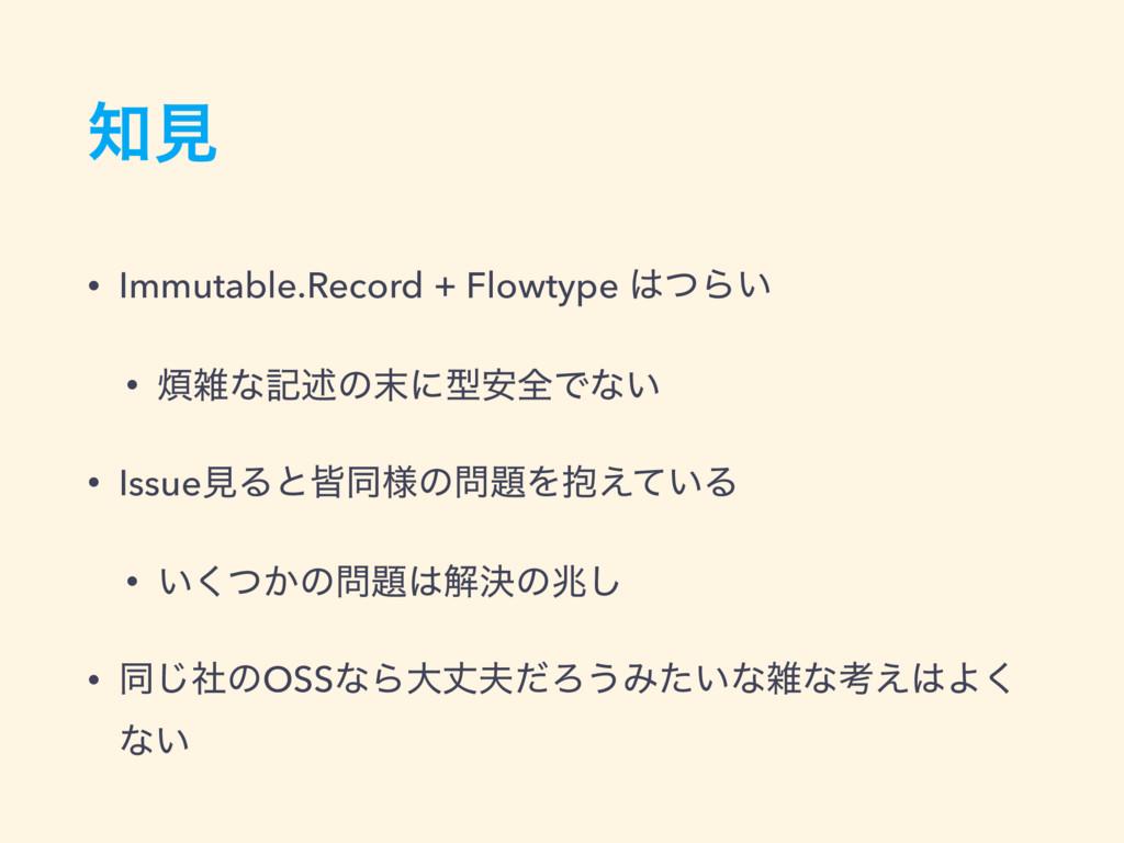 ݟ • Immutable.Record + Flowtype ͭΒ͍ • ͳهड़ͷ...