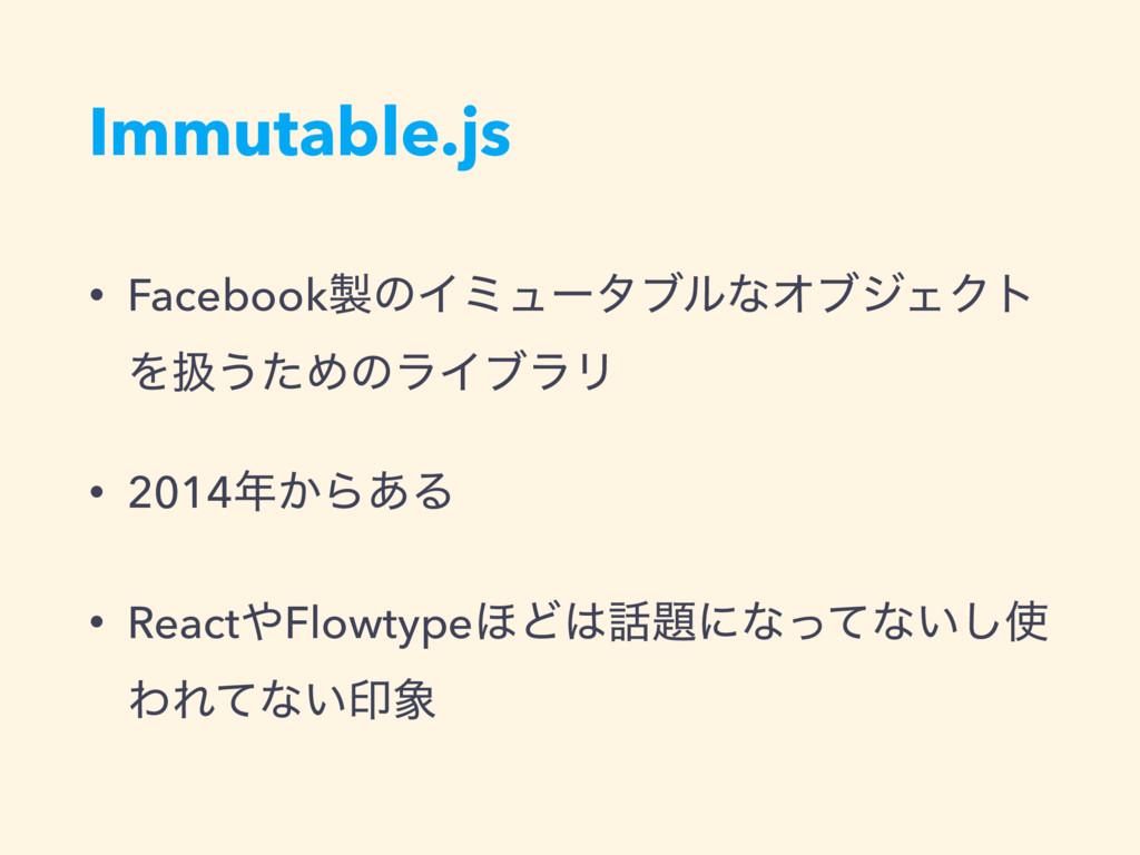 Immutable.js • FacebookͷΠϛϡʔλϒϧͳΦϒδΣΫτ Λѻ͏ͨΊͷϥ...