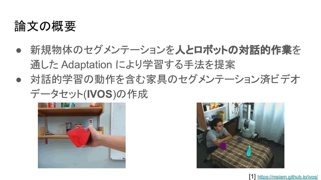 論文の概要 ● 新規物体のセグメンテーションを人とロボットの対話的作業を 通した Adapta...