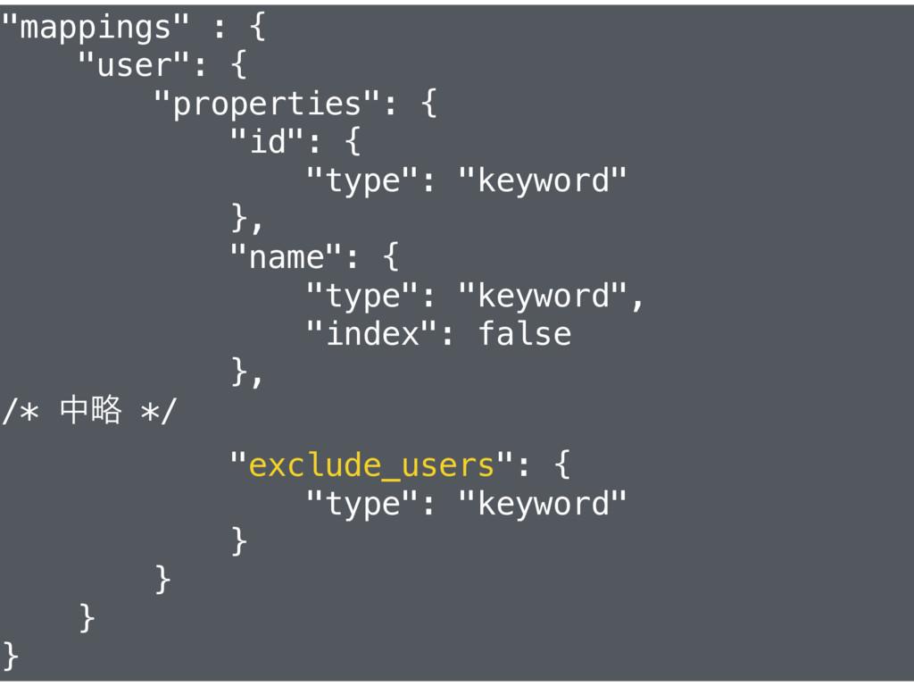 """Ϛονͨ͠ϢʔβʔΛআͭ͘ͷํ๏ """"mappings"""" : { """"user"""": { """"pro..."""
