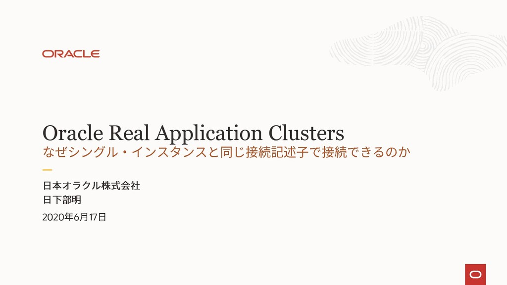 Oracle Real Application Clusters 2020 6 17