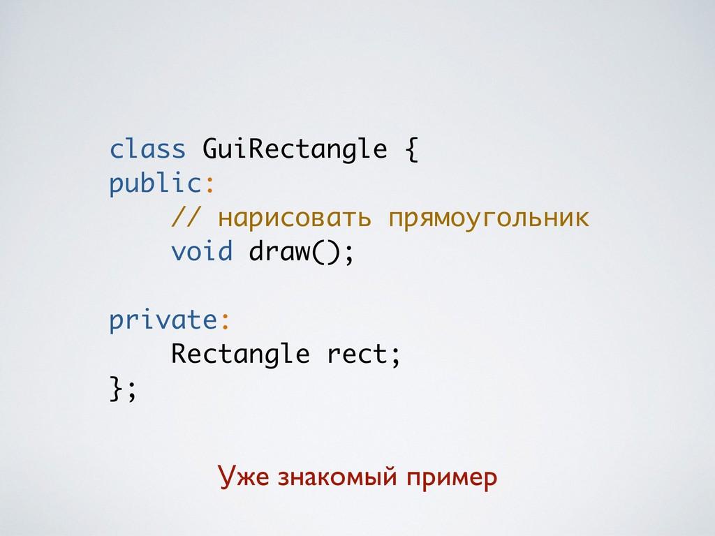 class GuiRectangle { public: // нарисовать прям...