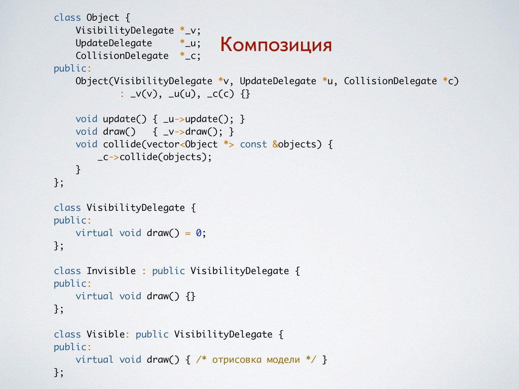 class Object { VisibilityDelegate *_v; UpdateDe...
