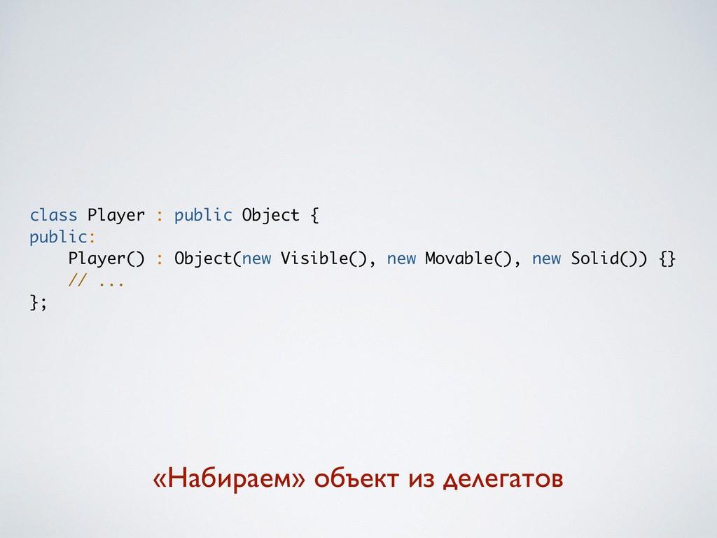 class Player : public Object { public: Player()...