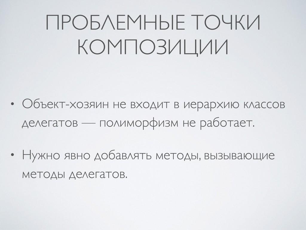 ПРОБЛЕМНЫЕ ТОЧКИ КОМПОЗИЦИИ • Объект-хозяин не...
