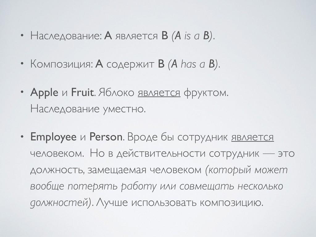 • Наследование: A является B (A is a B). • Комп...