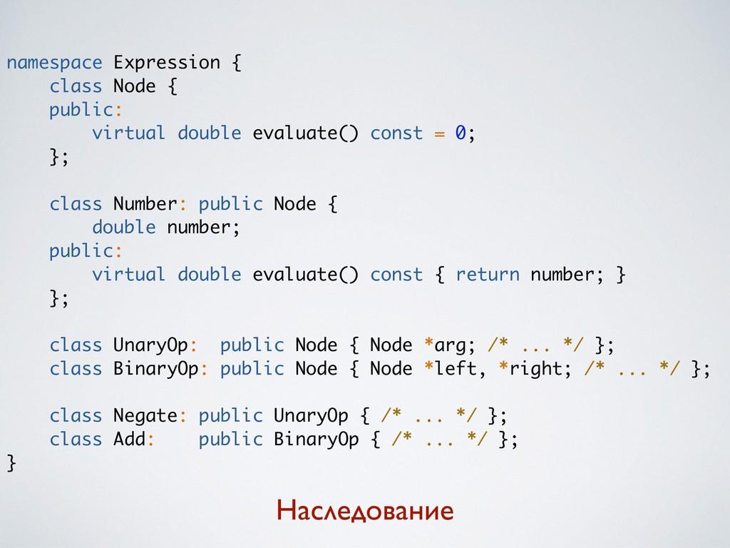 namespace Expression { class Node { public: vir...