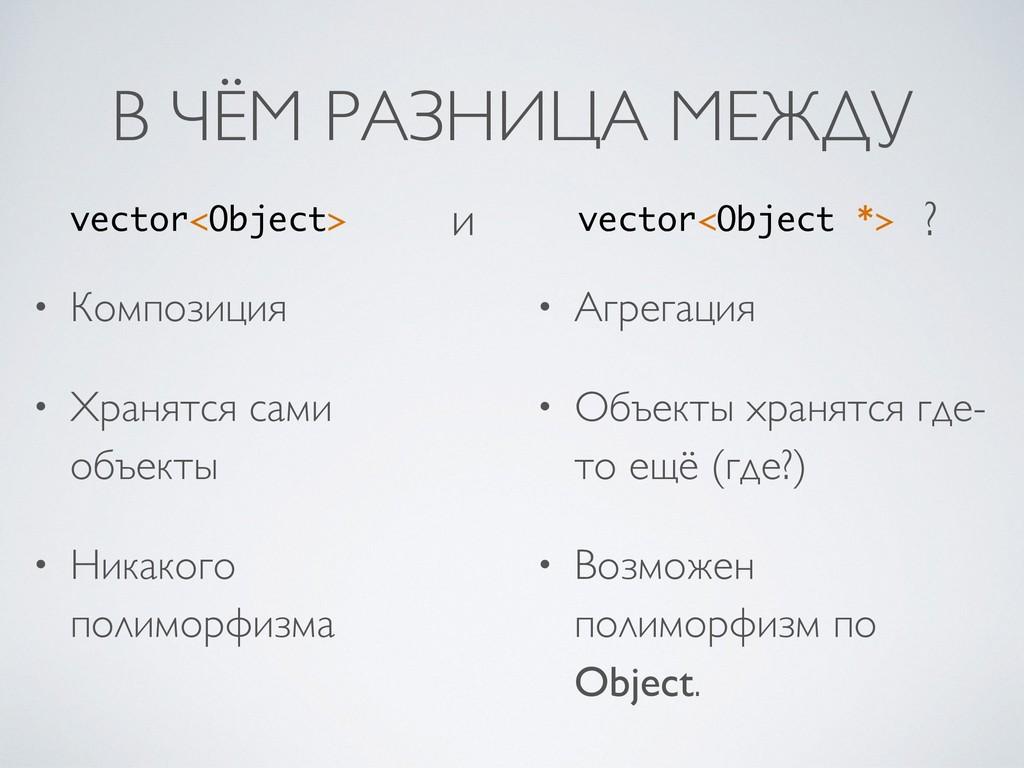 vector<Object> vector<Object *> В ЧЁМ РАЗНИЦА М...