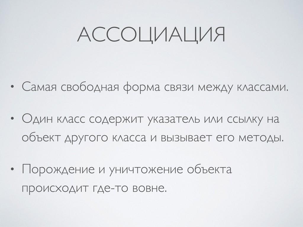АССОЦИАЦИЯ • Самая свободная форма связи между ...