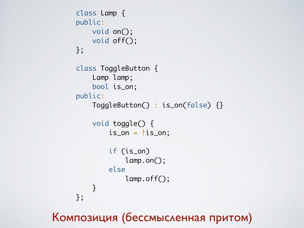 class Lamp { public: void on(); void off(); }; ...
