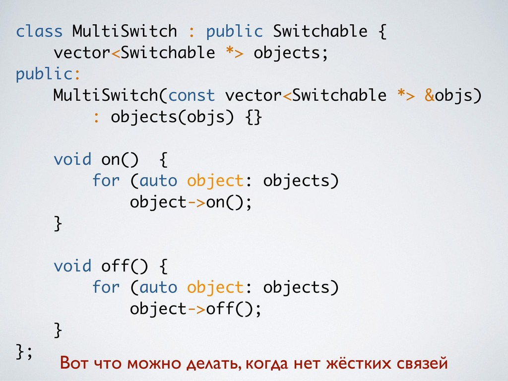class MultiSwitch : public Switchable { vector<...