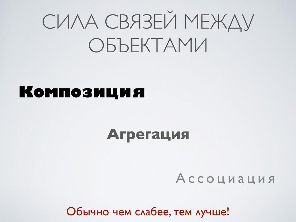 СИЛА СВЯЗЕЙ МЕЖДУ ОБЪЕКТАМИ Композиция Агрегаци...