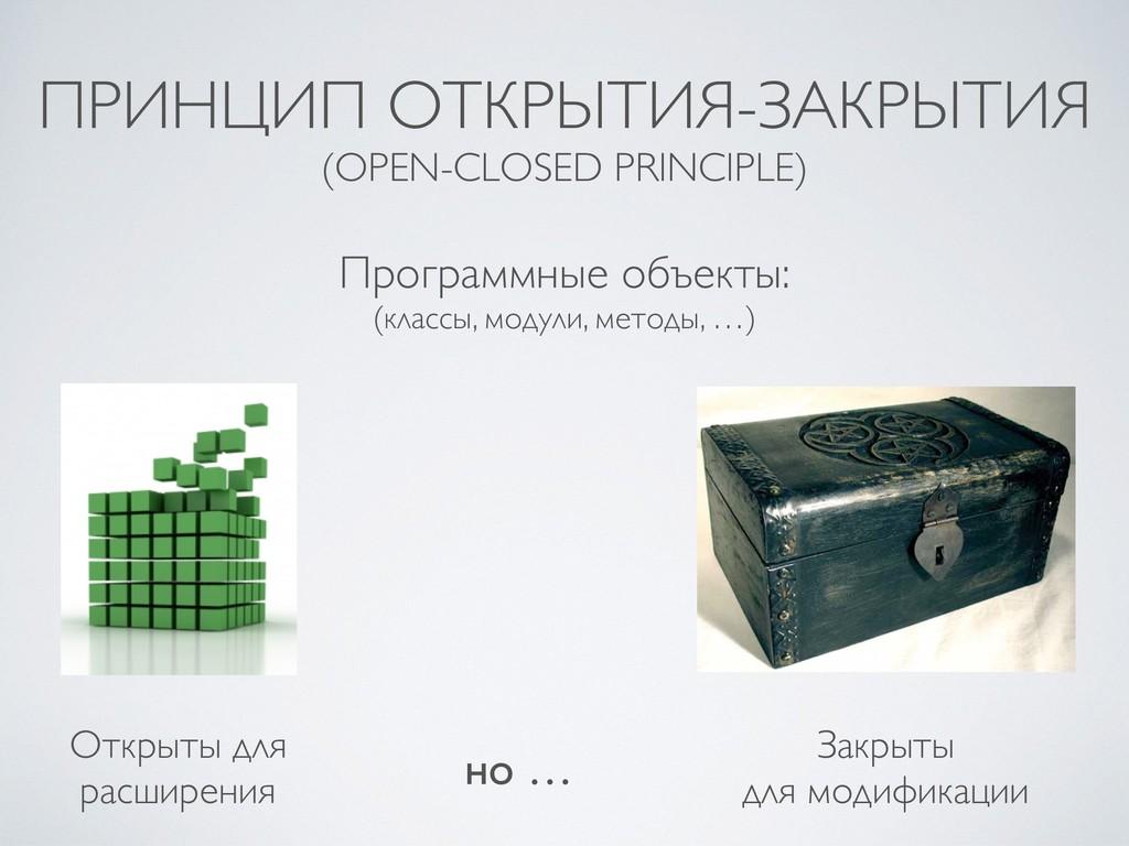 ПРИНЦИП ОТКРЫТИЯ-ЗАКРЫТИЯ (OPEN-CLOSED PRINCIPL...