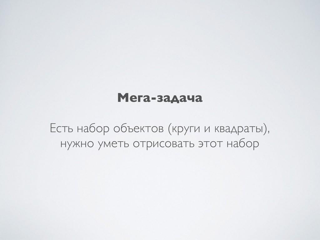 Мега-задача Есть набор объектов (круги и квадр...