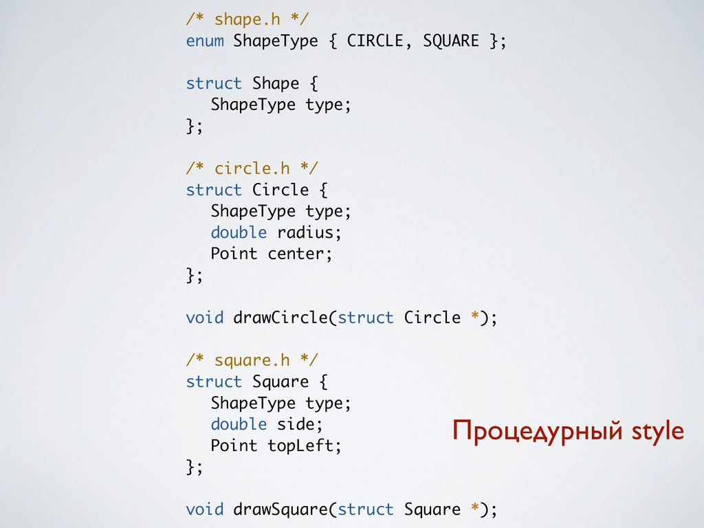 /* shape.h */ enum ShapeType { CIRCLE, SQUARE }...