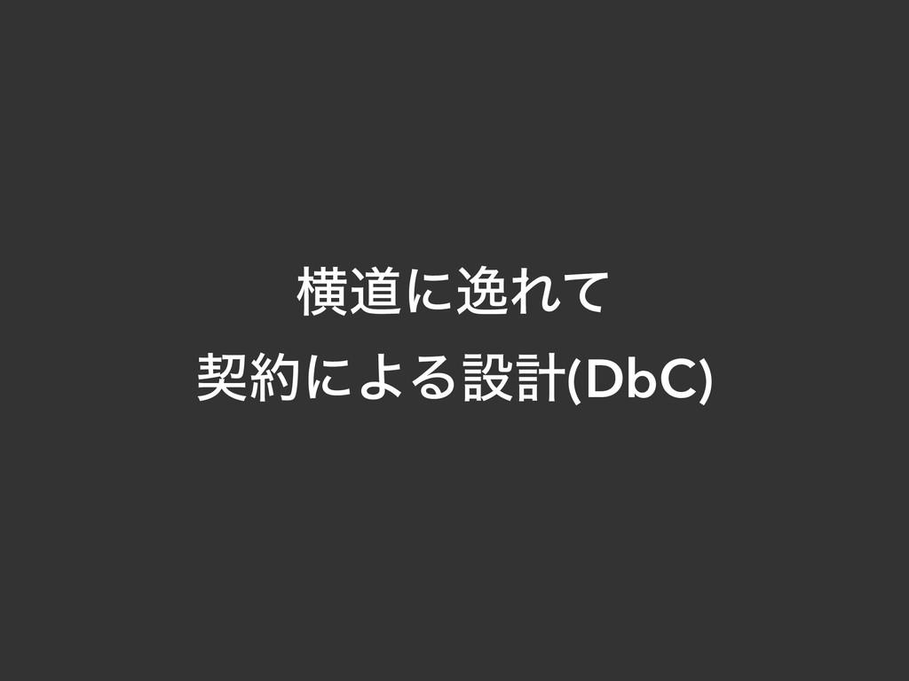 ԣಓʹҳΕͯ ܖʹΑΔઃܭ(DbC)
