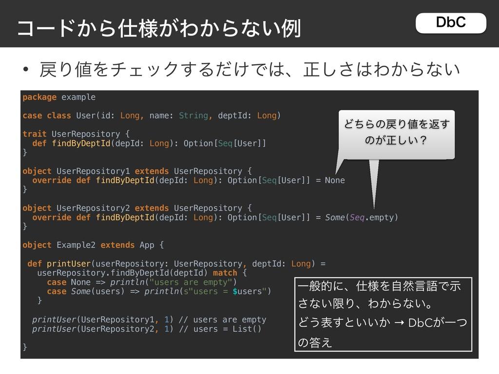 ίʔυ͔Β༷͕Θ͔Βͳ͍ྫ package example case class User(...